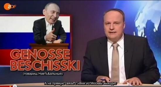 Viral Politik-Marketing in Russland, oder ZDF heute Show mit Untertitel